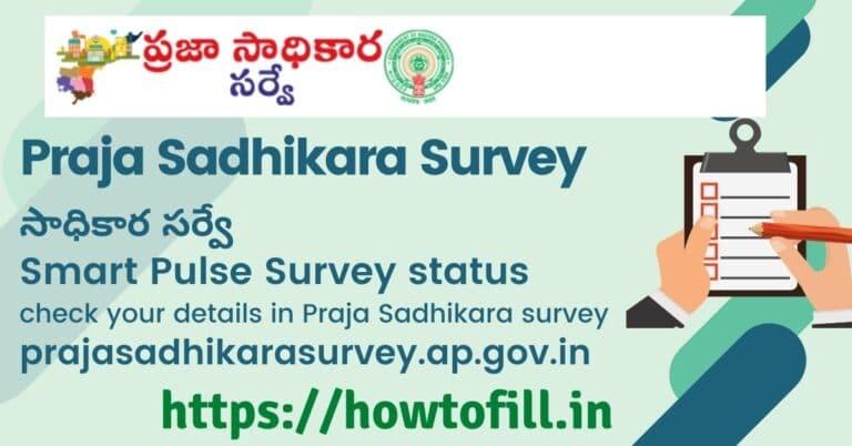 Praja Sadhikara Survey Status